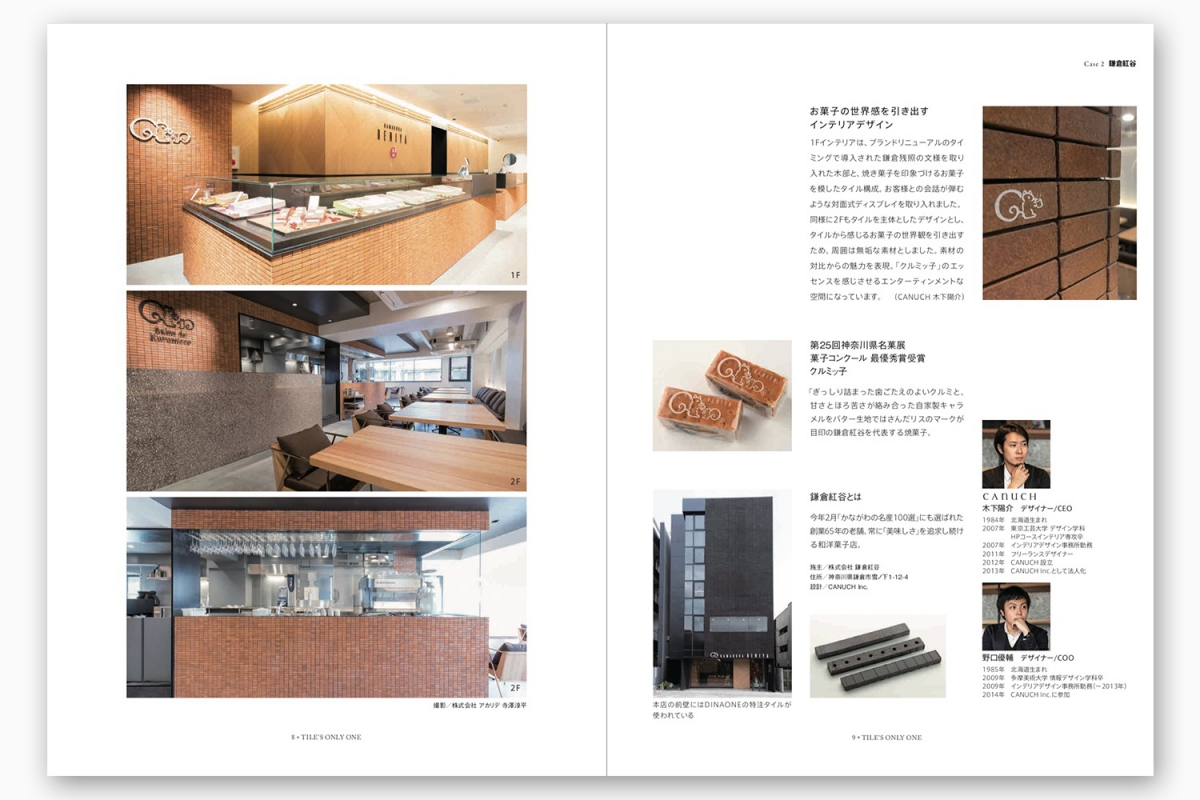 dinatone catalogue 02