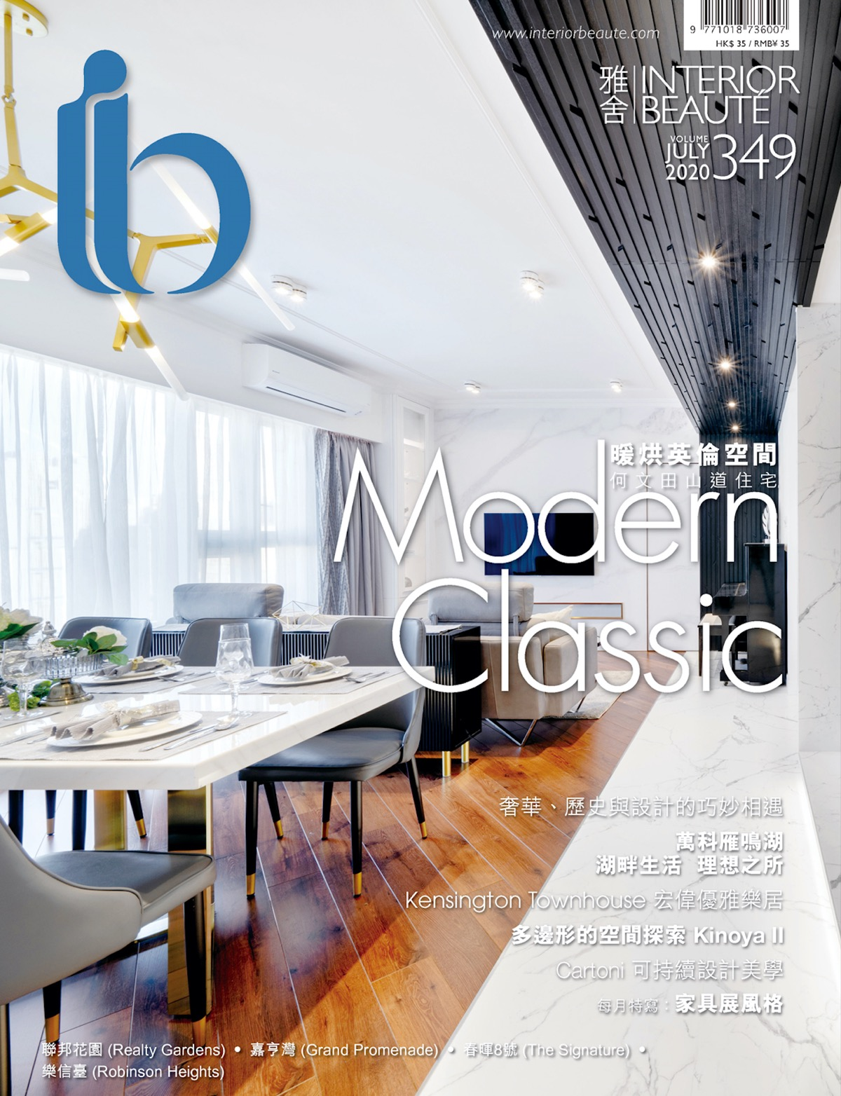 Interior Beaute vol.349 / TBWA \ HAKUHODO